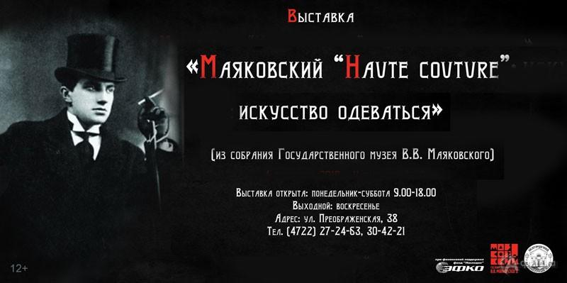 """Выставка «Маяковский """"haute couture"""": искусство одеваться»: Афиша выставок в Белгороде"""