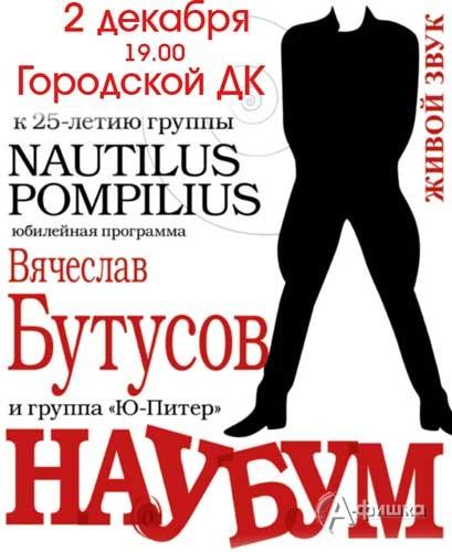 Гастроли в Белгороде: Вячеслав Бутусов с юбилейной программой «Нау Бум»