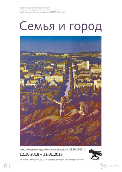 Выставка живописи и графики С. С. Косенкова «Семья и город»: Афиша выставок в Белгороде