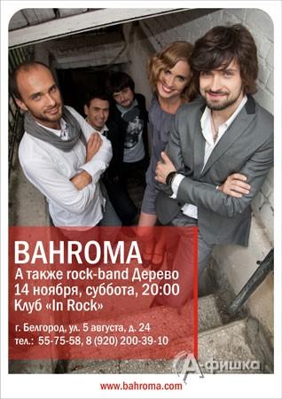 Клубы в Белгороде: единственное выступление группы «Bahroma»