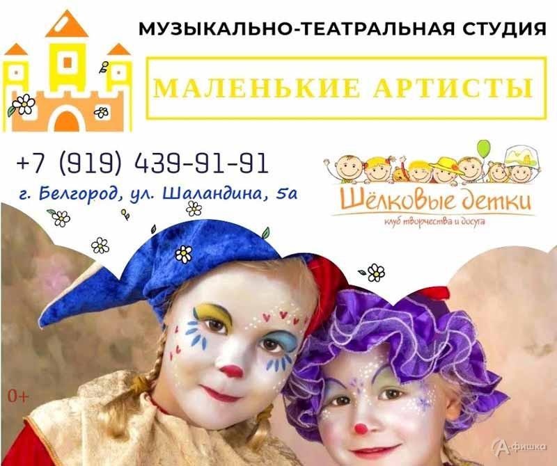 Игровое занятие в студии «Маленькие артисты» клуба «Шёлковые детки»: Детская афиша Белгорода