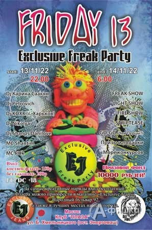Клубы в Белгороде: Exclusive Freak Party в клубе «Плаза»