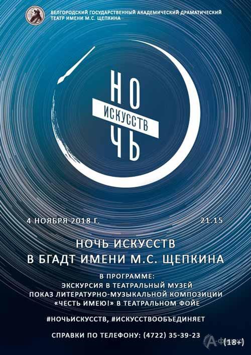 Акция «Ночь искусств 2018» в БГАДТ им. Щепкина: Не пропусти в Белгороде