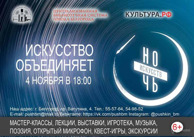 Акция «Ночь искусств 2018» в Пушкинской библиотеке-музее: Не пропусти в Белгороде
