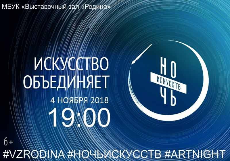 Акция «Ночь искусств 2018» в «Родине»: Не пропусти в Белгороде