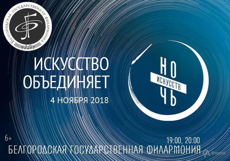 Акция «Ночь искусств 2018» в Филармонии: Не пропусти в Белгороде