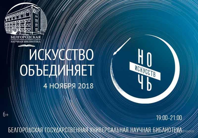 Акция «Ночь искусств 2018» в Научной библиотеке: Не пропусти в Белгороде
