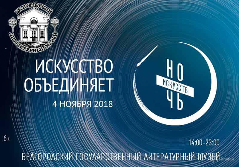 Акция «Ночь искусств 2018» в Литературном музее: Не пропусти в Белгороде