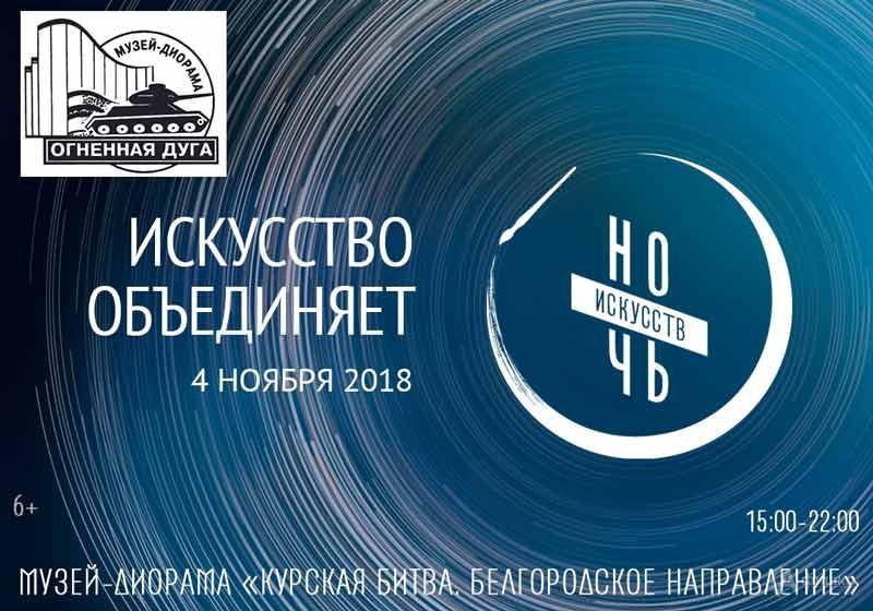 Акция «Ночь искусств 2018» в Музее-диораме: Не пропусти в Белгороде