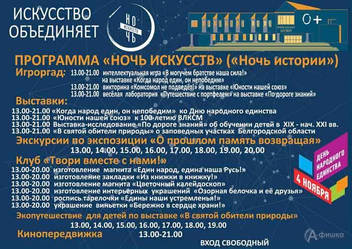 Акция «Ночь искусств 2018» в Краеведческом музее: Не пропусти в Белгороде
