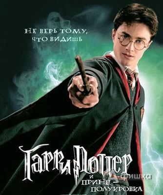 Хитовая пятерка DVD от А-фишки: Гарри Поттер и Принц-полукровка