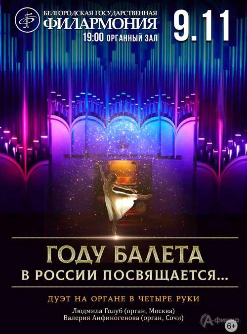Концертная программа «Дуэт на органе в четыре руки» Людмилы Голуб и Валерии Анфиногеновой: Афиша филармонии в Белгороде