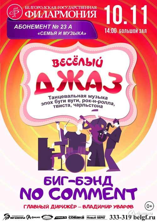 Концерт «Весёлый джаз» в абонементе «СемьЯ и музыка»: Афиша Белгородской филармонии