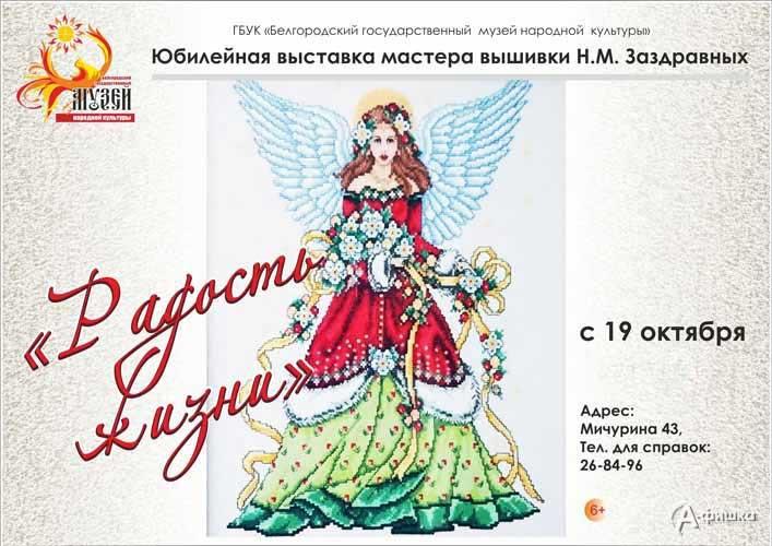 Выставка «Радость жизни» в музее народной культуры: Афиша выставок в Белгороде