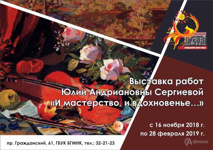 Выставка «И мастерство, и вдохновенье…» в музее народной культуры: Афиша выставок в Белгороде