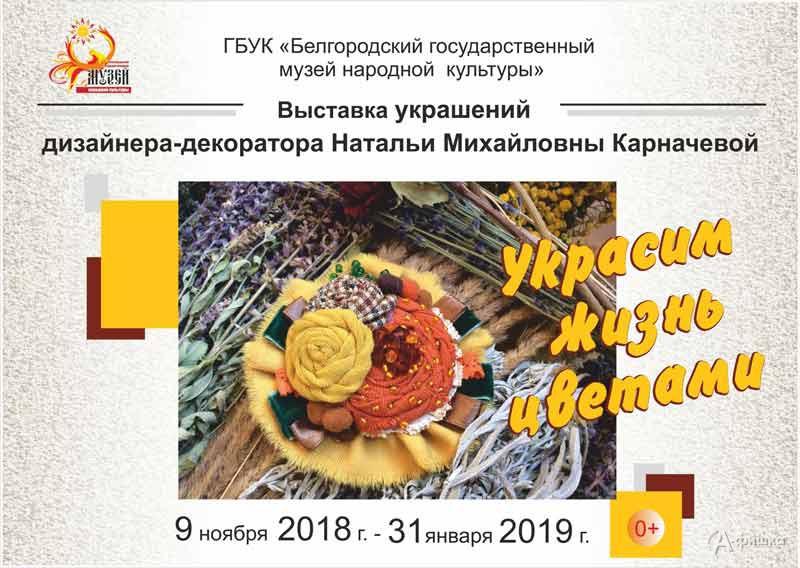 Выставка «Украсим жизнь цветами» в музее народной культуры: Афиша выставок в Белгороде
