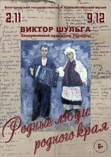 Выставка Виктора шульги «Родные люди родного края»: Афиша выставок в Белгороде