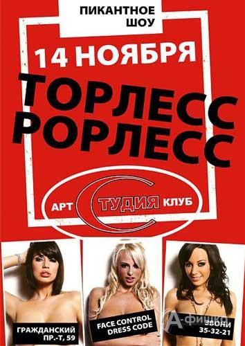 Клубы в Белгороде: жаркая вечеринка «TOPлесс-POPлесс» 14 ноября в Студии