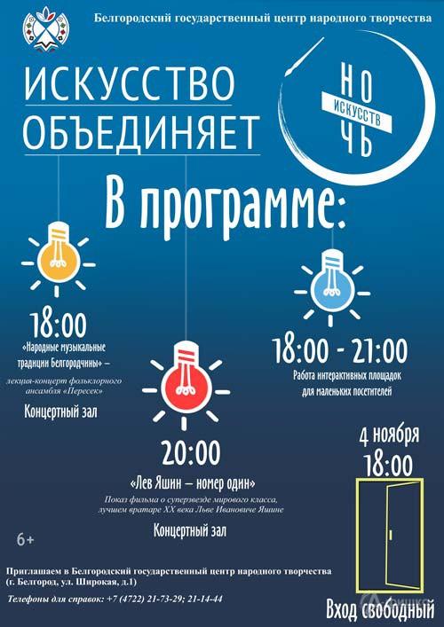 Акция «Ночь искусств 2018» в БГЦНТ: Не пропусти в Белгороде