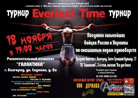Впервые в Белгороде международный турнир «Everlast Time»