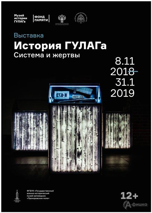 Выставка «История ГУЛАГа. Система и жертвы» в Музее-заповеднике «Проховское поле»