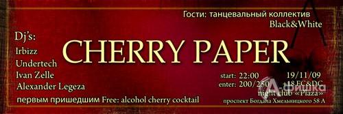 Клубы в Белгороде: вечеринка «Cherry paper» в клубе Плаза