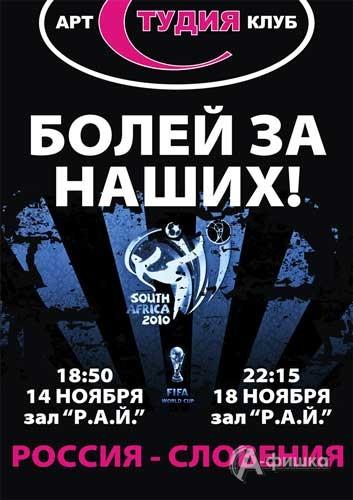 Клубы в Белгороде: SPECIAL FOR FANS