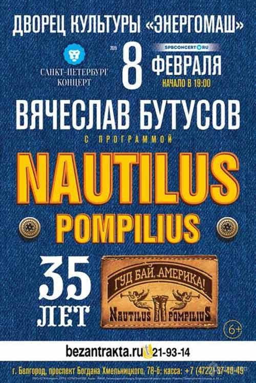Вячеслав Бутусов с программой «Nautilus Pompilius» 35 лет: Афиша гастролей в Белгороде