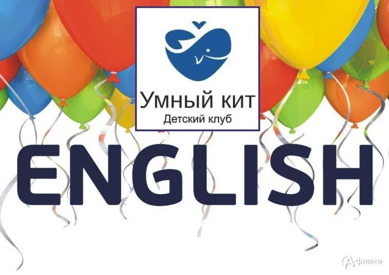 Игровое занятие «Поиграем в английский язык» в клубе «Умный кит»: Детская афиша Белгорода