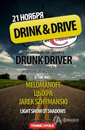 Клубы в Белгороде: презентация проекта Drunk Driver в Арт-клубе «Студия»