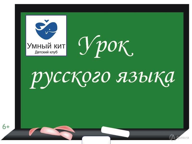 Игровое занятие «Понятный русский!» в клубе «Умный кит»: Детская афиша Белгорода