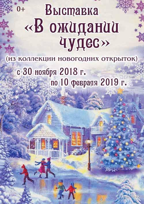 Выставка новогодних открыток «В ожидании чудес»: Афиша выставок в Белгороде