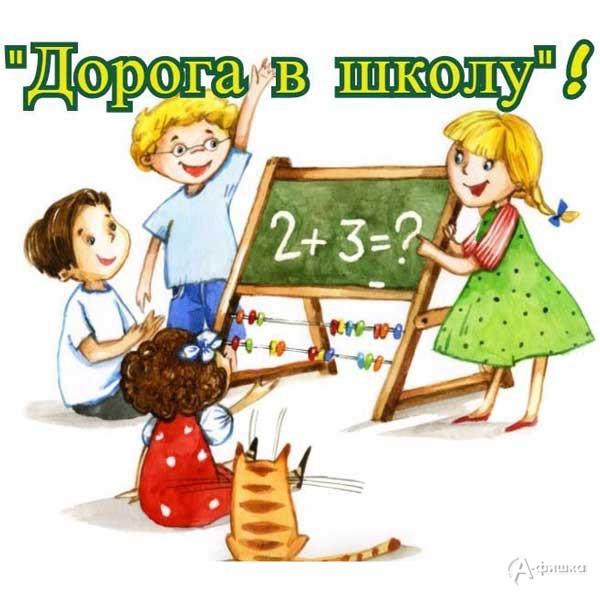Курс «Дорога в школу» в студии СэндПРО: Детская афиша Белгорода
