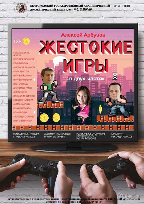 Спектакль «Жестокие игры» в БГАДТ им. Щепкина: Афиша театров в Белгороде