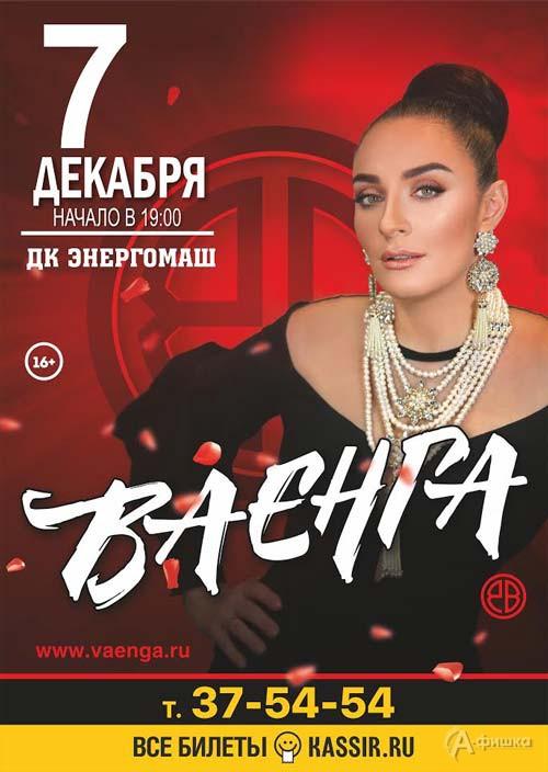Елена Ваенга с концертом в ДК «Энергомаш»: Афиша гастролей в Белгороде
