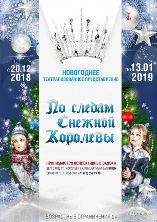 Шоу-представление «По следам Снежной Королевы» в БГИИК: Новогодняя афиша Белгорода
