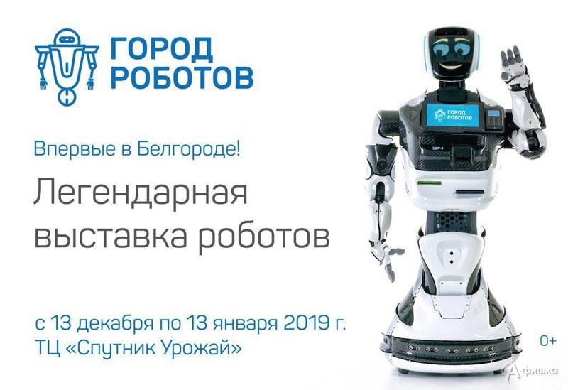 Легендарная выставка роботов и новейших технологий «Город Роботов»: Не пропусти в Белгороде