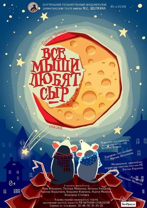 Музыкальная сказка «Все мыши любят сыр»: Детская афиша Белгорода