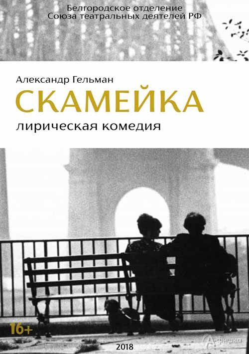 Лирическая комедия «Скамейка» в БГАДТ им. Щепкина: Афиша театров в Белгороде