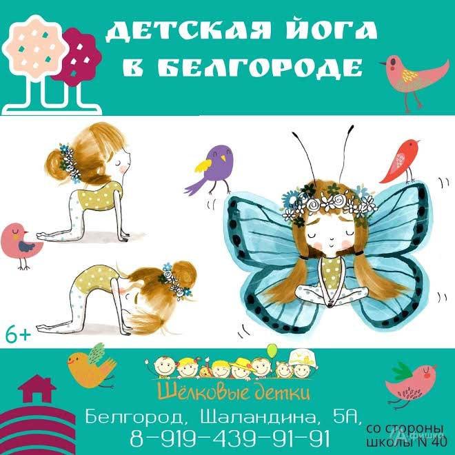 Игровое занятие «Хатха-йога» в клубе «Шёлковые детки»: Детская афиша Белгорода
