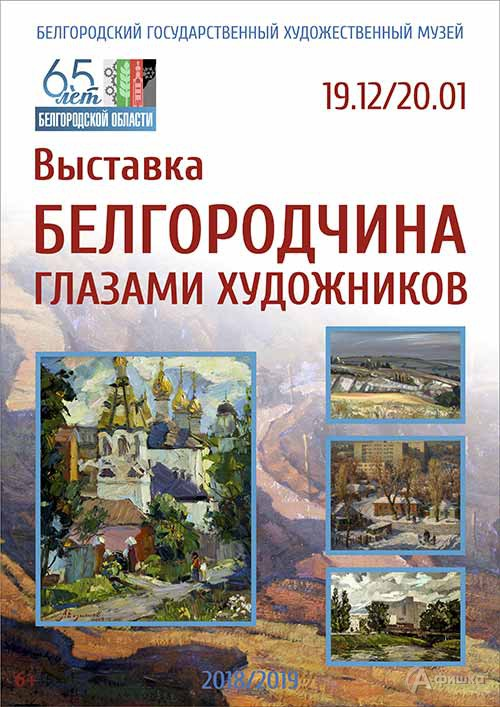 Выставка «Белгородчина — глазами художников» в художественном музее: Афиша выставок в Белгороде