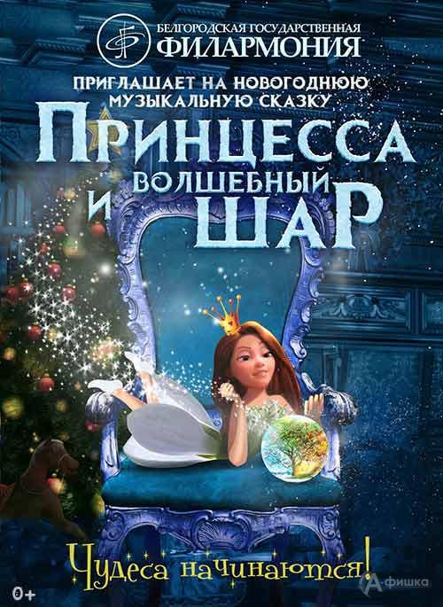 Представление «Принцесса и волшебный шар. Чудеса начинаются!»: Новогодняя афиша Белгорода