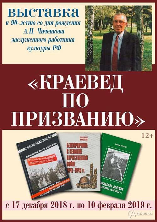 Выставка «Краевед по призванию» к 90-летию А. П. Чиченкова: Афиша выставок в Белгороде