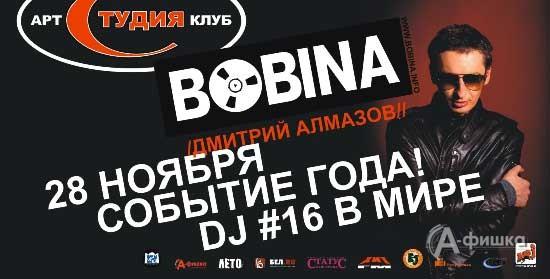 Клубы в Белгороде: «BOBINA» в А.К.С.