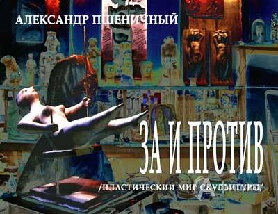 Выставка А. Пшеничного в выставочном зале «Родина»