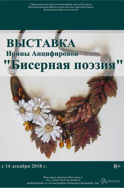 Выставка Ирины Анциферовой «Бисерная поэзия»: Афиша выставок в Белгороде