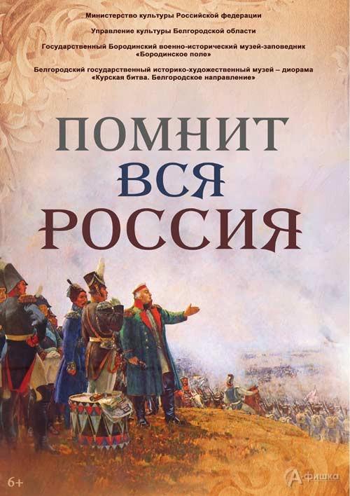 Выставочный проект «Помнит вся Россия» в музее-диораме: Афиша выставок в Белгороде