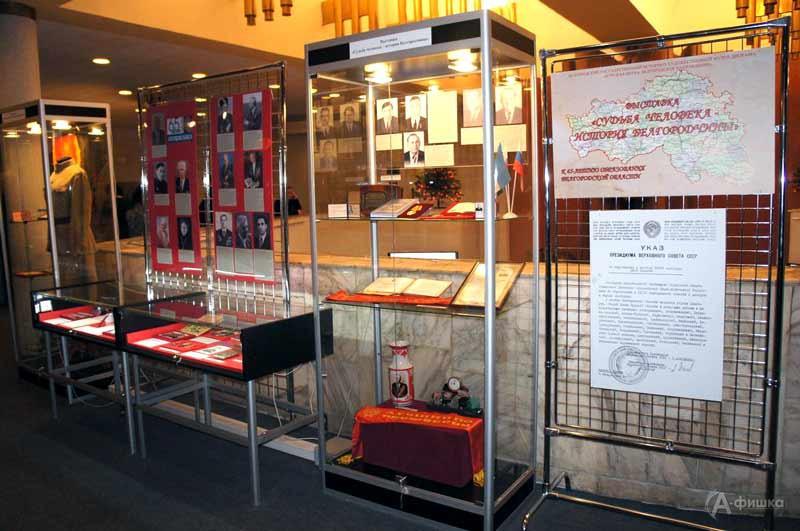Выставка «Судьба человека— история области» вмузее-диораме: Афиша выставок вБелгороде