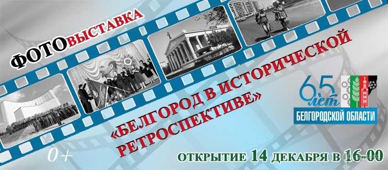 Фотовыставка «Белгород в исторической ретроспективе»: Афиша выставок в Белгороде