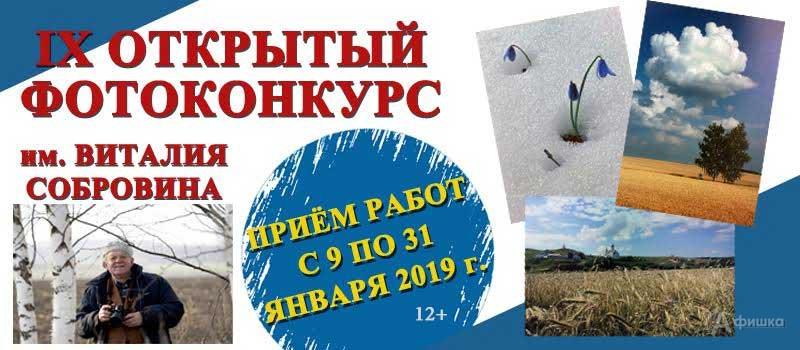 IX открытый фотоконкурс им. Собровина: Не пропусти в Белгороде